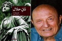 «نان حلال» به بازار کتاب آمد