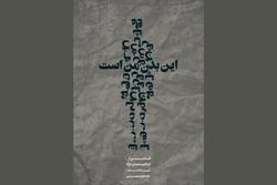 پوستر «این بدن من است»
