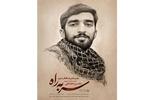 « سر به راه» منتشر میشود/مجموعه شعری در وصف شهید حججی