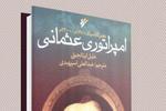 İran'da 'Osmanlı İmparatorluğu Klasik Çağ' kitabı basıldı