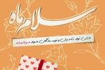 پرپایی جشن سلام ماه برای شاعران متولد مرداد