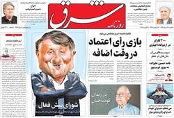صفحه اول روزنامههای ۲۹ مرداد ۹۶
