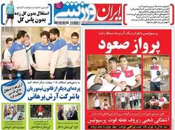 صفحه اول روزنامههای ورزشی ۲۹ مرداد ۹۶