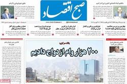 صفحه اول روزنامههای اقتصادی ۲۹ مرداد ۹۶