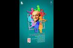 پوستر چهارمین جشنواره و جایزه همایون خرم رونمایی شد
