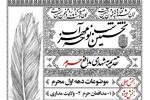 فراخوان نخستین شب نوحه مهر آب منتشر شد