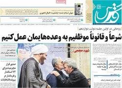 صفحه اول روزنامههای ۳۰ مرداد ۹۶