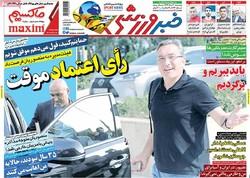 صفحه اول روزنامههای ورزشی ۳۰ مرداد ۹۶