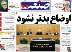صفحه اول روزنامههای اقتصادی ۳۰ مرداد ۹۶
