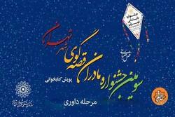داوری سومین جشنواره مادران قصه گوی شهر تهران آغاز شد