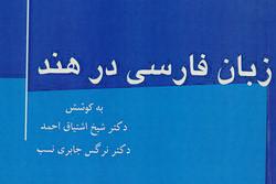 مقالاتی درباره خادمان زبان فارسی در هند گردآوری شد