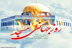 شناسایی ۷۵ مسجد راکد در آذربایجان غربی/رونمایی ازاطلس مساجد