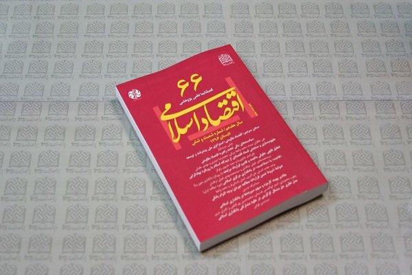 شماره شصت و ششم فصلنامه اقتصاد اسلامی منتشر شد