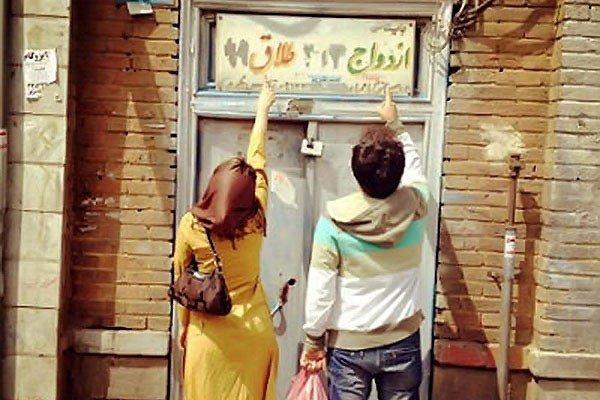 گسترش زیرپوستی طلاق در جهان/ ایران جزو ۱۰ کشور کمطلاق دنیاست!