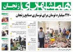 صفحه اول روزنامههای استان زنجان ۳۱  مرداد ۹۶