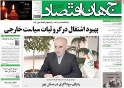 صفحه اول روزنامههای اقتصادی ۳۱ مرداد ۹۶