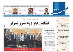 صفحه اول روزنامه های فارس ۳۱ مرداد ۹۶