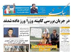 صفحه اول روزنامه های مازندران ۳۱ مردادماه ۹۶
