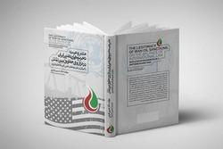 """کتاب """"مشروعیت تحریمهای نفتی ایران در ترازوی حقوق بین الملل"""""""