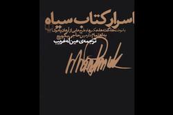 اسرار نویسندگی اورهان پاموک/ «کتاب سیاه» چگونه نوشته شد؟