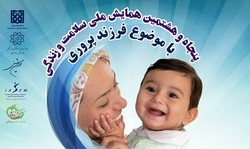 Tehran to host child upbringing conference