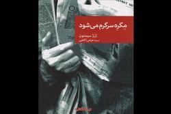 روایتی تازه از مگره در بازار کتاب/ سربازرس سرگرم میشود