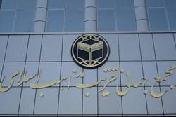 اجلاس بین المللی دیپلماسی وحدت در تهران برگزار می شود