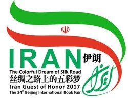 "Iran's ""Colorful Dream of Silk Road"" realized as Beijing book fair opens"