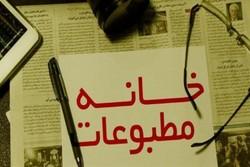 اعلام تشکیل و آغاز بکار ائتلاف انتخابات «خانه ای برای همه»