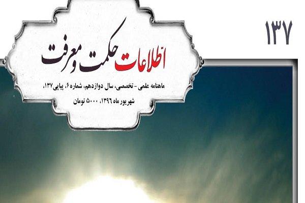 شمارۀ ۱۳۷ ماهنامۀ اطلاعات حکمت و معرفت منتشر شد