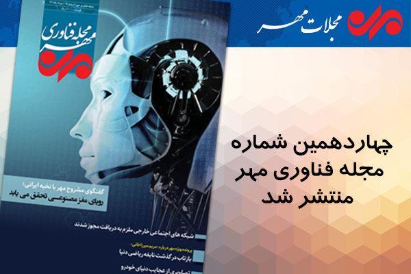 چهاردهمین شماره مجله «فناوری مهر» منتشر شد