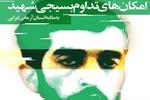 بسیجی با قهرمان هگل متفاوت است/ انسان آرمانی ایرانی