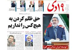 صفحه اول روزنامههای استان قم ۱ شهریور ۹۶