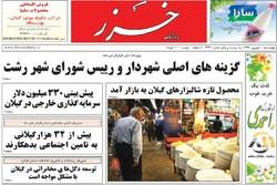 صفحه اول روزنامه های استان گیلان ۱ شهریور ۹۶