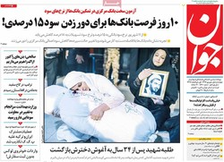 صفحه اول روزنامههای ۱ شهریور ۹۶