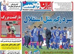 صفحه اول روزنامههای ورزشی ۱ شهریور ۹۶
