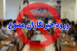 ورود خبرنگاران ممنوع