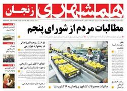 صفحه اول روزنامههای استان زنجان ۱ شهریورماه ۹۶