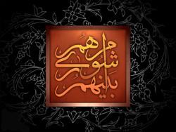 هیئت رئیسه شورای اسلامی شهر یاسوج مشخص شدند