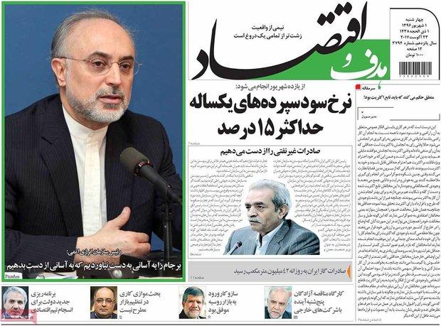 صفحه اول روزنامههای اقتصادی ۱ شهریور ۹۶