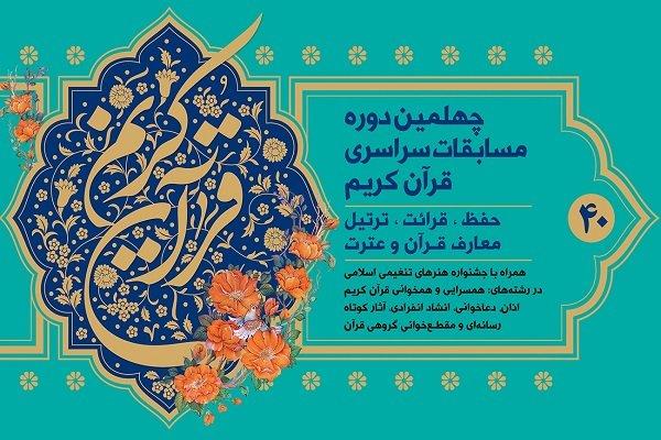 فرهنگ قرآنی ابتدا باید  در خانواده ها ترویج شود