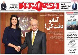 صفحه اول روزنامههای ۲ شهریور ۹۶