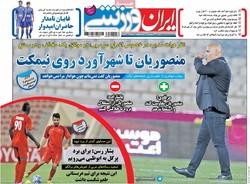 صفحه اول روزنامههای ورزشی ۲ شهریور ۹۶