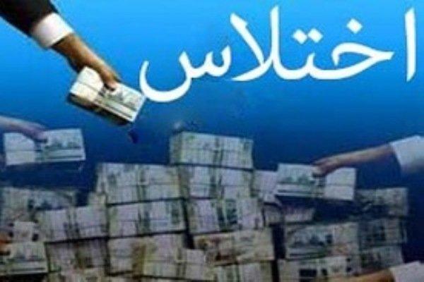 هنوز وقوع اختلاس مدیر آبفای جنوب غرب استان تهران محرز نشده است