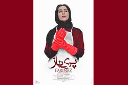 پوستر جدید فیلم سینمایی «پریناز» رونمایی میشود