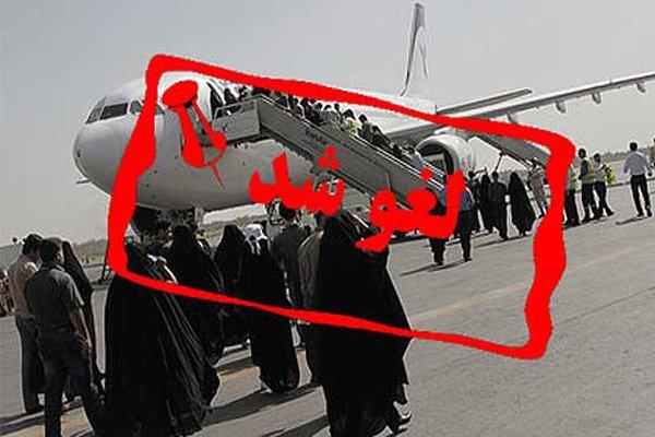 پرواز رفت و برگشت تهران - یاسوج لغو شد