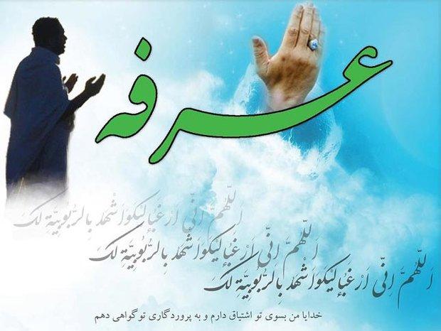 یوم عرفہ اللہ تعالی کی عطا ، بخشش اور دعا کی استجابت کا دن ہے