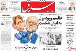 صفحه اول روزنامههای ۴ شهریور ۹۶
