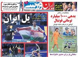 صفحه اول روزنامههای ورزشی ۴ شهریور ۹۶