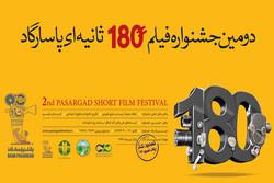 جشنواره فیلم 180 ثانیهای - بانک پاسارگاد